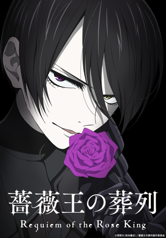 First details revealed for Requiem of the Rose King anime - anime news - Fall 2021 anime premieres