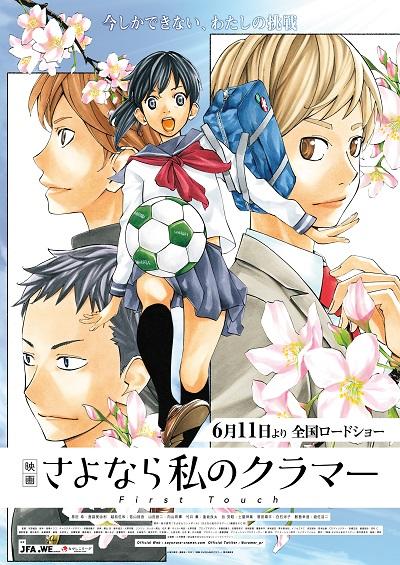 Sayonara Watashi no Cramer movie to premiere on June 11 - anime news - anime premieres summer 2021