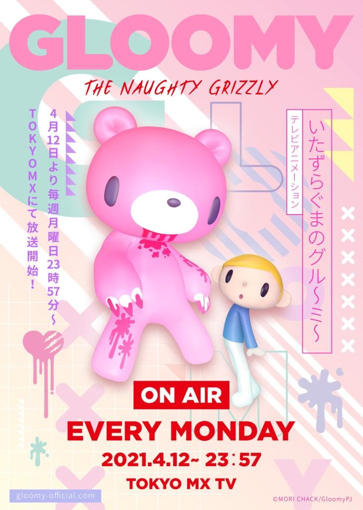 Gloomy Bear anime premieres on April 12 - anime news - anime premieres - recommendations